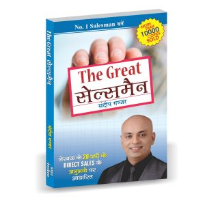 The Great Salesman Book By Sales Genius Business Mentor NLP Practitioner Mr. Sandip Gajjar