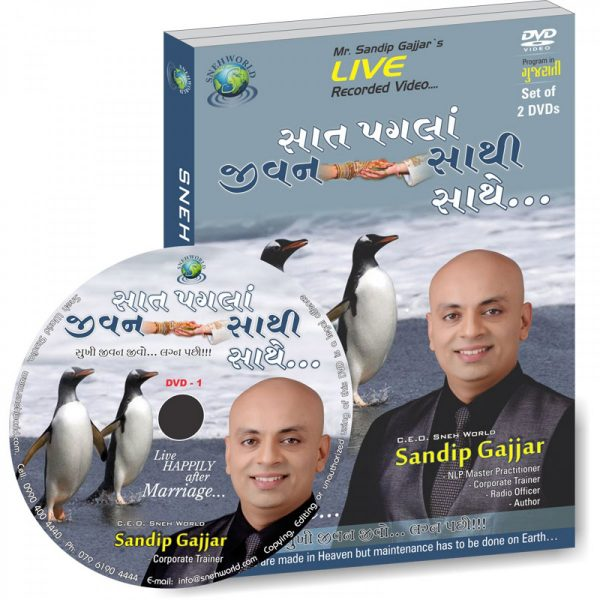 Saath Pagla Jeevan Sathi Sathe Book By Solutionist Sales Genius Business Mentor NLP Practitioner Mr. Sandip Gajjar